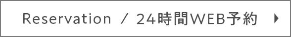 Reservation / 24時間WEB予約