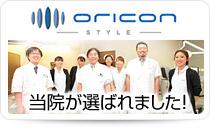 オリコン / ORICON