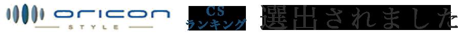 オリコン CS ランキング