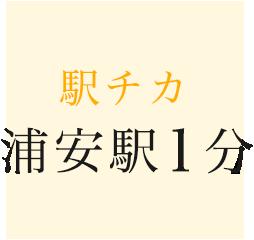 駅チカ 浦安駅1分